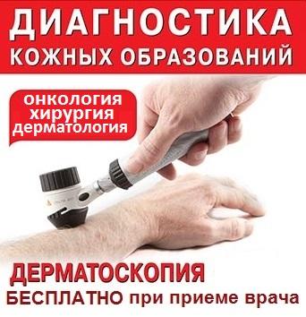 skidka-50-na-dermatoskopiyu