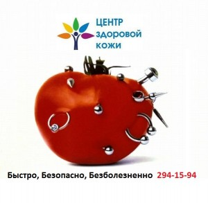 piercing-studio-tomato-small-61639