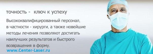 http://center-laser.ru/lazernoe-udalenie-novoobrazovanij/