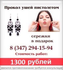 http://center-laser.ru/pirsing-2/