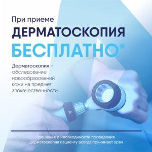 http://center-laser.ru/vozmozhnosti-dermatoskopii-v-diagnostike-novoobrazovanij/
