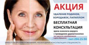 http://center-laser.ru/aktsiya-na-udalenie-mnozhestvenny-h-papillom-i-borodavok/