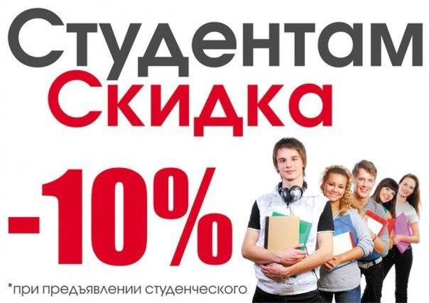 skidki-Tomsk-1422274201