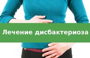 lechenie-disbakterioza