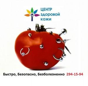 piercing-studio-tomato-small-61639